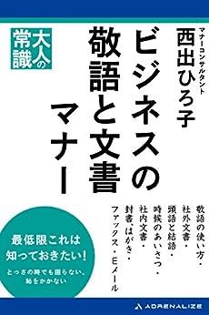 [西出 ひろ子]のビジネスの敬語と文書マナー