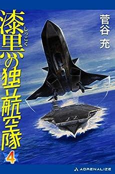 [菅谷 充, 青井 邦夫]の漆黒の独立航空隊(4)