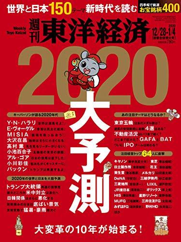 週刊東洋経済 2019年12/28-2020年1/4 新春合併特大号 [雑誌](大変革の10年が始まる! 2020大予測)の詳細を見る