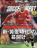 ワールドサッカーダイジェスト 2021年 10/21 号 [雑誌]