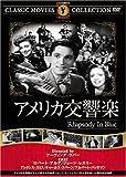 アメリカ交響楽 [DVD] FRT-030