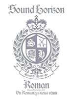 Sound Horizon Concert Tour 2006-2007『Roman~僕達が繋がる物語~』〈通常盤〉 [DVD]