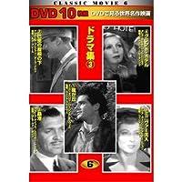 ドラマ集3 わが谷は緑なりき DVD10枚組 TEN-306-ON