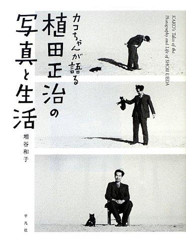 カコちゃんが語る 植田正治の写真と生活 / 増谷 和子