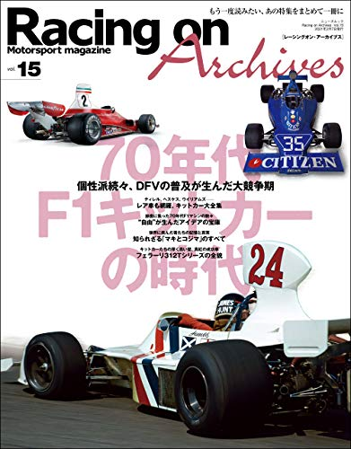 Racing on Archives Vol.15 - 三栄