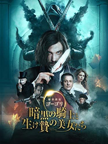 魔界探偵ゴーゴリ 暗黒の騎士と生け贄の美女たち(字幕版)