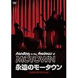 永遠のモータウン コレクターズ・エディション [DVD]