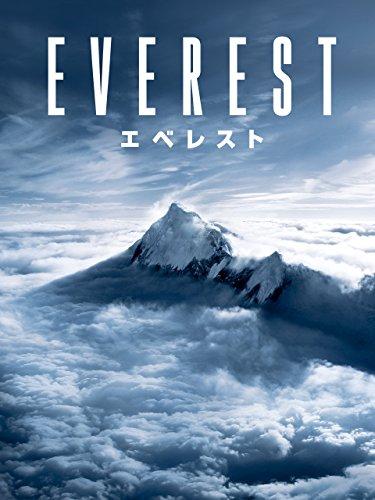 エベレスト (字幕版)