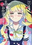 私の百合はお仕事です! 7 (百合姫コミックス)