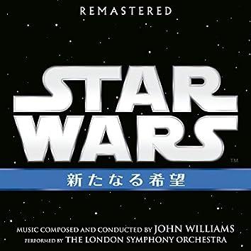 スター・ウォーズ エピソード4: 新たなる希望 (オリジナル・サウンドトラック)