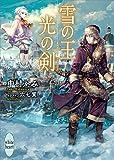 雪の王 光の剣 電子書籍特典付き 天下四国シリーズ (講談社X文庫)