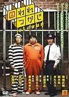 囚われつかじ(1) [DVD]
