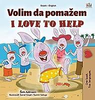 I Love to Help (Serbian English Bilingual Children's Book - Latin Alphabet) (Serbian English Bilingual Collection - Latin)