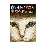 青い目のネコと魔女をおえ (文研じゅべにーる)