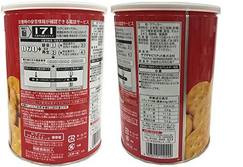YBCルヴァンプライムスナック保存缶L104枚