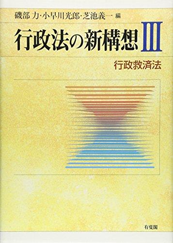 行政法の新構想〈3〉行政救済法