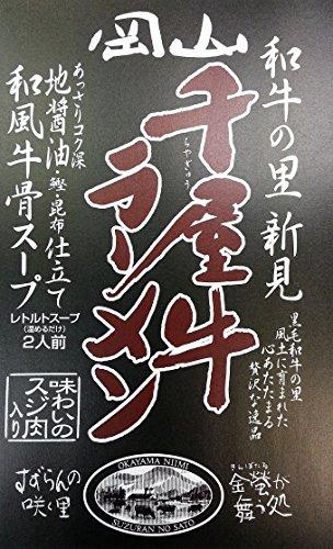 岡山県名産黒毛和牛千屋牛使用醤油ラーメン【岡山千屋牛ラーメン】(2人前)