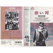 赤い河 [VHS]