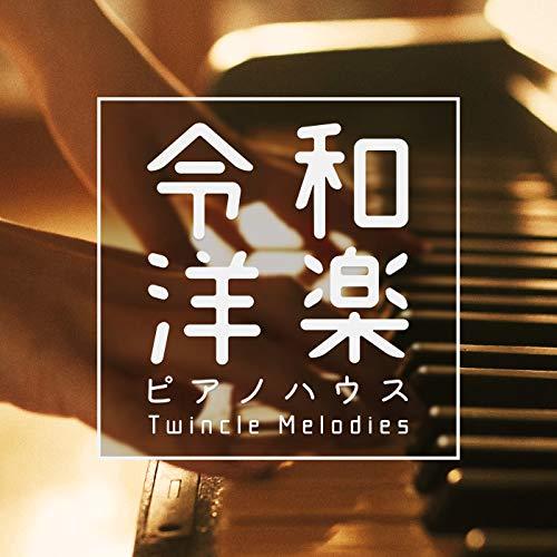 Reiwa Yougaku Piano House Remix - Twincle Melodies -