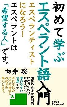 [向井 聡]の初めて学ぶエスペラント語入門: 〜 エスペランティストになろう! 〜
