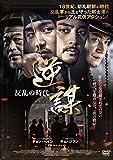逆謀~反乱の時代~[DVD]