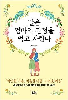 韓国語小説, 教養心理学/딸은 엄마의 감정을 먹고 자란다 - Park Wooran/世界中の娘, 母, 女性のための自己回復心理学/韓国より配送