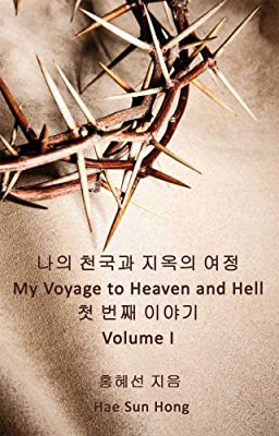 My Voyage to Heaven and Hell, Volume 1 (Korean Edition)