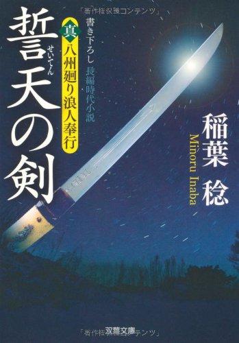 誓天の剣 真・八州廻り浪人奉行 (1) (双葉文庫)