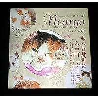 ナーゴ3冊セット(小)―いつでもどこでもネコ町物語
