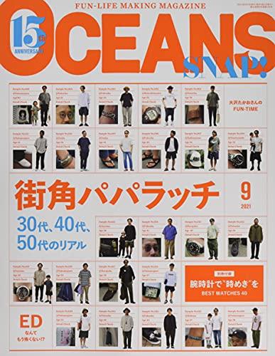OCEANS(オーシャンズ)「街角パパラッチ」2021年9月号(2021-7-26)[雑誌]