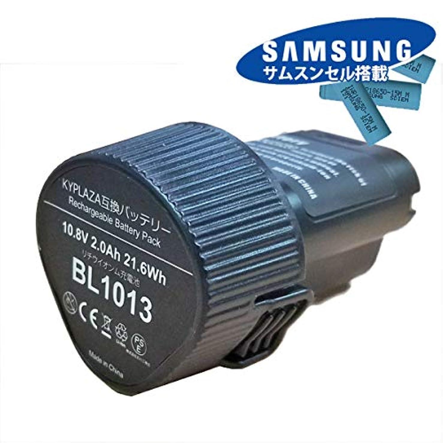 免疫する同一性輝度増量 高品質 サムスン セル BL1013 対応 マキタ makita バッテリー 2000mAh リチウムイオン電池 互換10.8V サムソン セル 採用