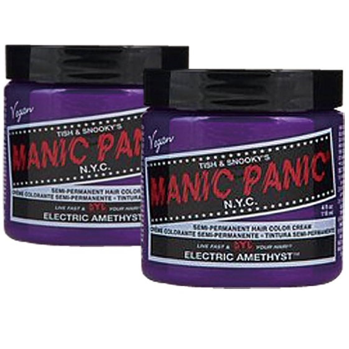 ゆでる鹿それにもかかわらず【2個セット】MANIC PANIC マニックパニック Electric amethyst エレクトリックアメジスト 118m