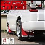【ZERO-house】トヨタ ハイエース 200系 マッドガード マッドフラップ 泥除け 一台分セット (レッド)