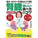 腎臓にいい食べ方のコツ ~塩分・カロリー計算はもう不要! ~ (GEIBUN MOOKS) (GEIBUN MOOKS 『はつらつ元気』特選ムック)