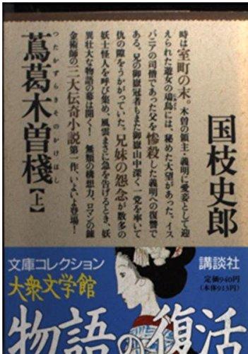 蔦葛木曽桟〈上〉 (文庫コレクション―大衆文学館)の詳細を見る