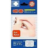 ププレ眼帯(ウエットコットン5枚付)