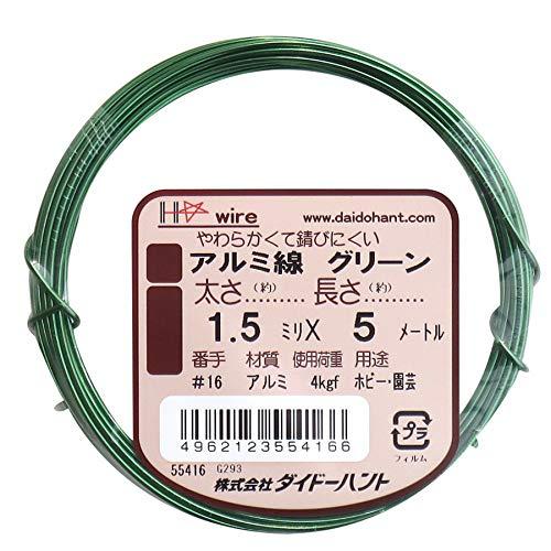 ダイドーハント (DAIDOHANT) ( 軟質 ) アルミ線 グリーン( 緑 [太さ] #16 1.5 mm x [長さ] 5m 10155416