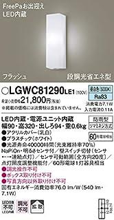 パナソニック(Panasonic) Everleds LED FreePaお出迎え・フラッシュ・段調光省エネ型 防雨型ポーチライト LGWC81290LE1 (拡散タイプ・昼白色)