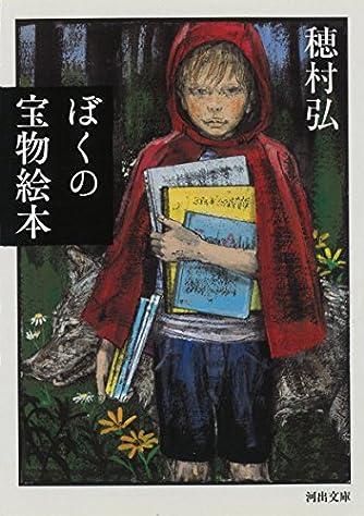ぼくの宝物絵本 (河出文庫)