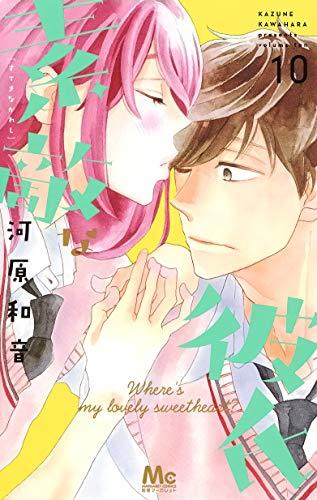 素敵な彼氏 10 (マーガレットコミックス)