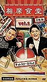相席食堂 Vol.1 ~ディレクターズカット~初回限定版 [DVD]