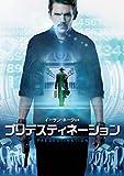 プリデスティネーション [DVD]