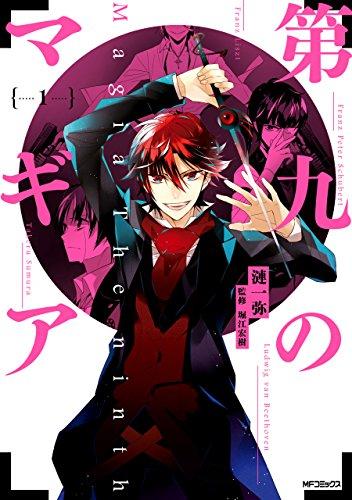 第九のマギア 1 (MFコミックス ジーンシリーズ)