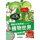 Why do thousands of (US-painted version) children are most interested in: Secret natural world of plants(Chinese Edition)