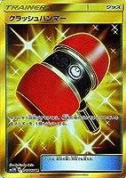 ポケモンカードゲーム/PK-SM5M-076 クラッシュハンマー UR
