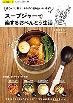 [野上優佳子]のスープジャーで楽するおべんとう生活 (楽LIFEシリーズ)