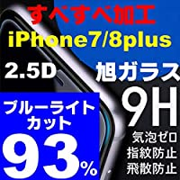 【ブルーライト93%カット】iPhone 8plus 7plus【旭ガラス使用】ガラスフィルム【2.5D】 3D touch対応 液晶保護 ラウンドエッジ加工 表面硬度9H 超耐久 超薄型 飛散防止処理 保護フィルム 7プラス 8プラス アイホン アイフォン 【ULTRA MOBILE LABO】