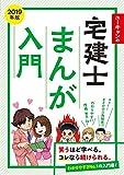 2019年版 ユーキャンの宅建士 まんが入門 (ユーキャンの資格試験シリーズ)