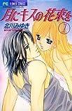 月にキスの花束を(1) (フラワーコミックス)
