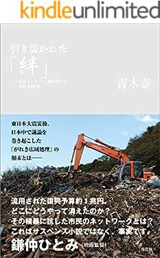 引き裂かれた「絆」―がれきトリック、環境省との攻防1000日